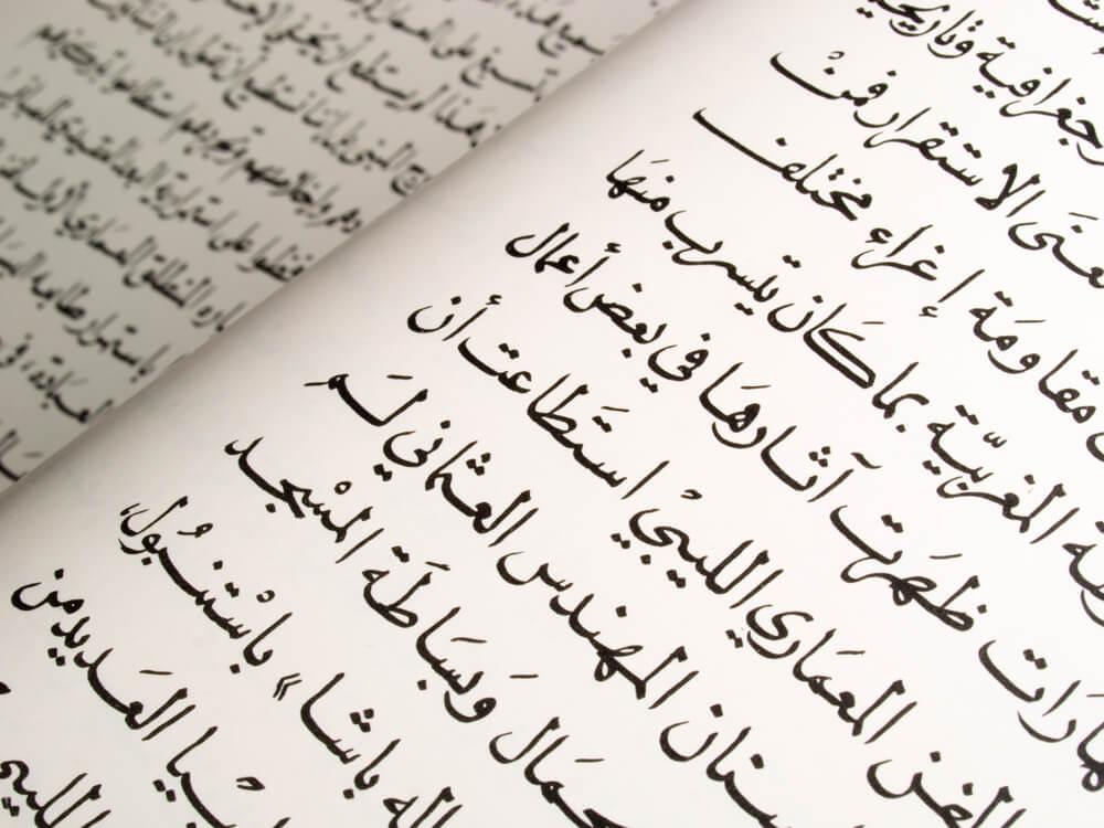 Árabe moderno estándar (MSA)